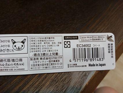 STB360兒童牙刷(3歲以上)