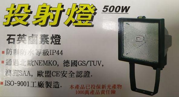 全新品 500W投射燈 石英鹵素燈
