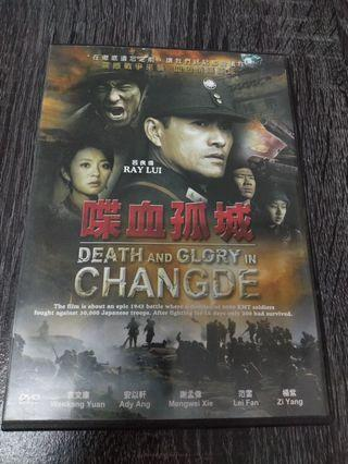 DVD - 喋血孤城 DEATH AND GLORY IN CHANGDE (2010)