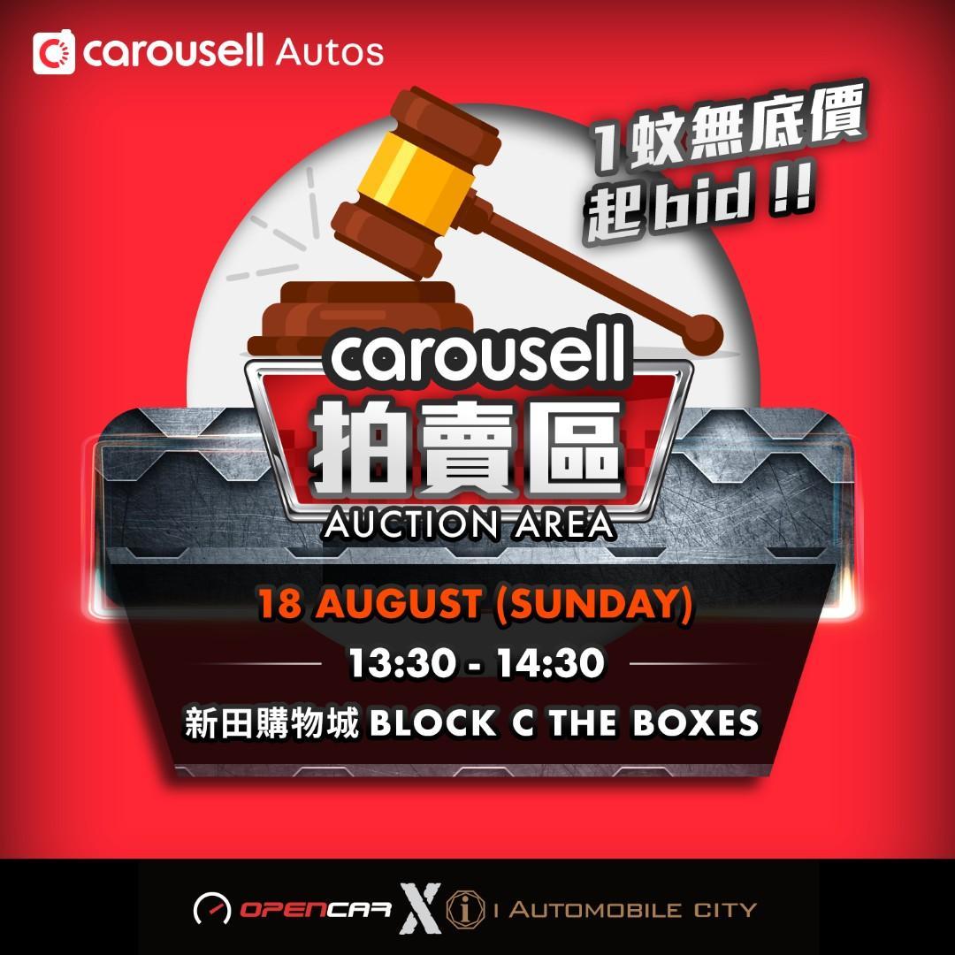 【活動完結】8.18 HK Auto Festival - Carousell 拍賣區 Auction Area
