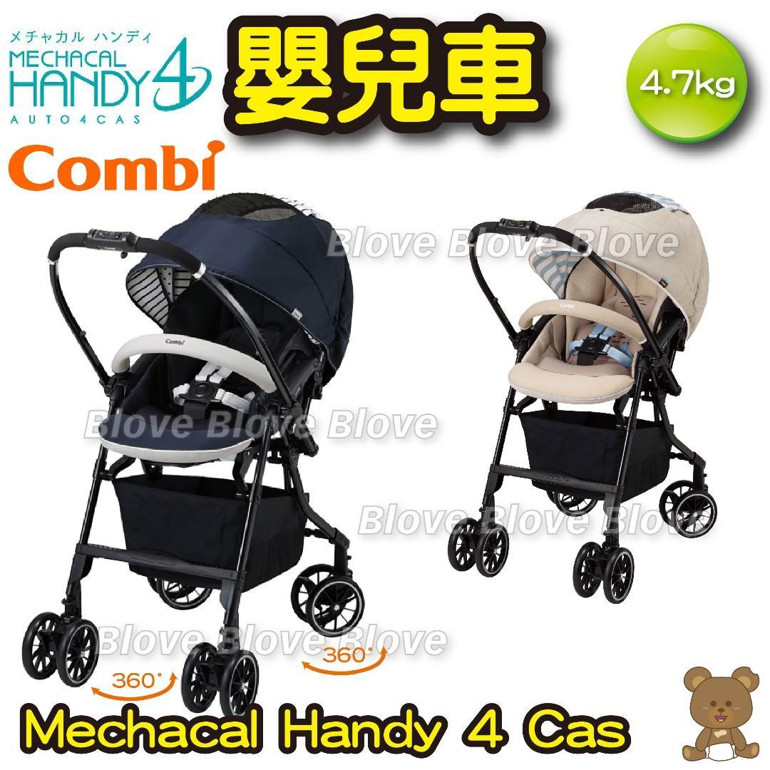 Blove 日本 Combi 嬰兒手推車 BB車 Stroller 單手 平躺 55cm高座位雙向 Mechacal Handy 4 Cas 嬰兒車 #CBMH4X