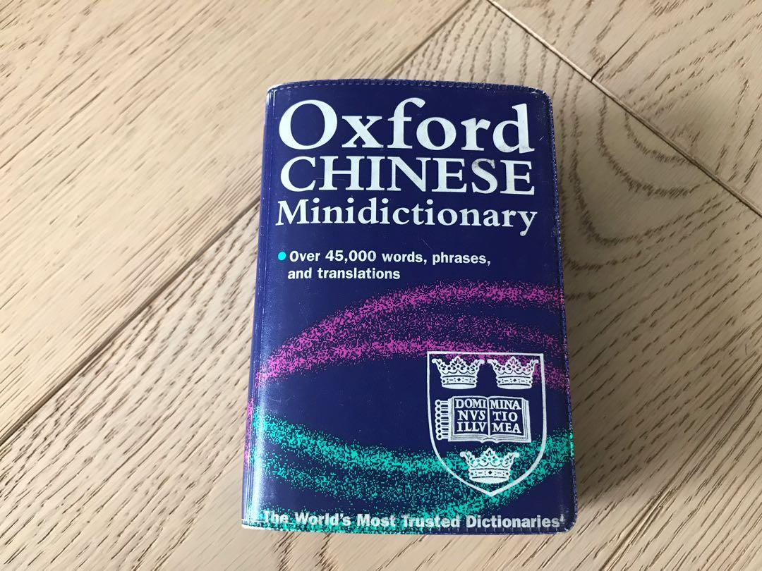 Oxford Chinese- English Dictionary