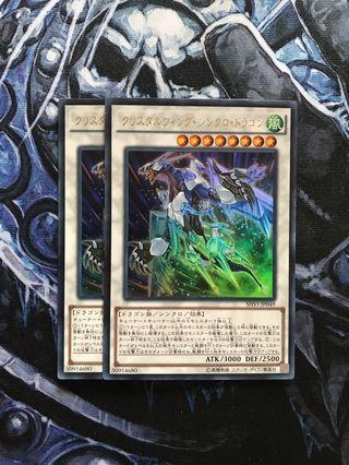 Yu-Gi-Oh! SHVI-JP049 Crystal Wing Synchro Dragon