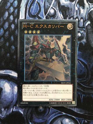 Yu-Gi-Oh! REDU-JP041 Heroic Champion - Excalibur