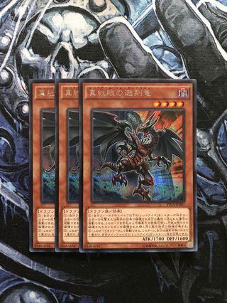 Yu-Gi-Oh! VP15-JP001 Red-Eyes Retro Dragon