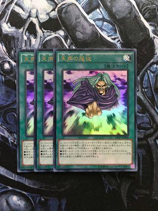 Yu-Gi-Oh! DP17-JP008 Lullaby of Obedience