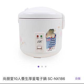 尚朋堂10人養生厚釜電子鍋 SC-NX186