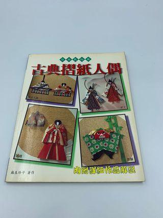 書 古典摺紙人偶