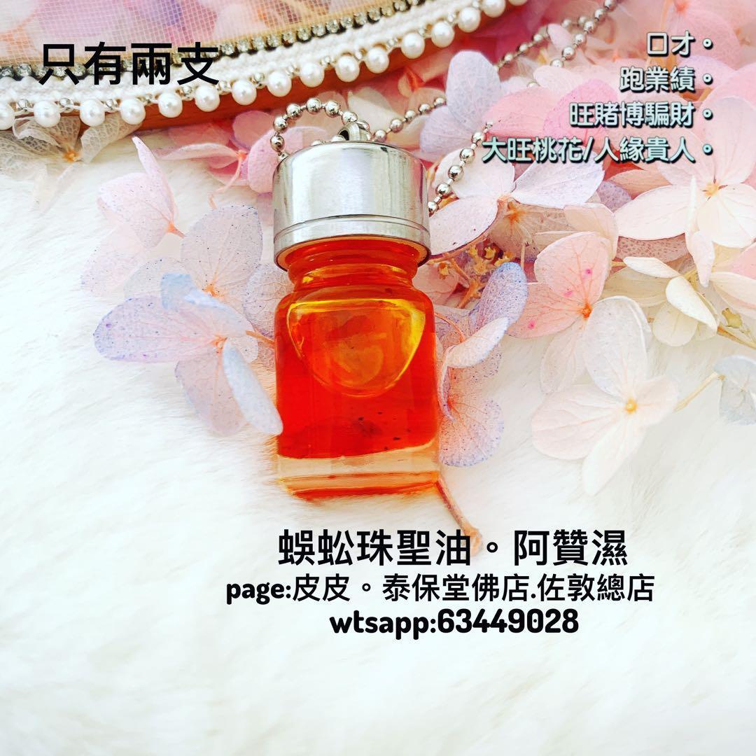 蜈蚣珠聖油