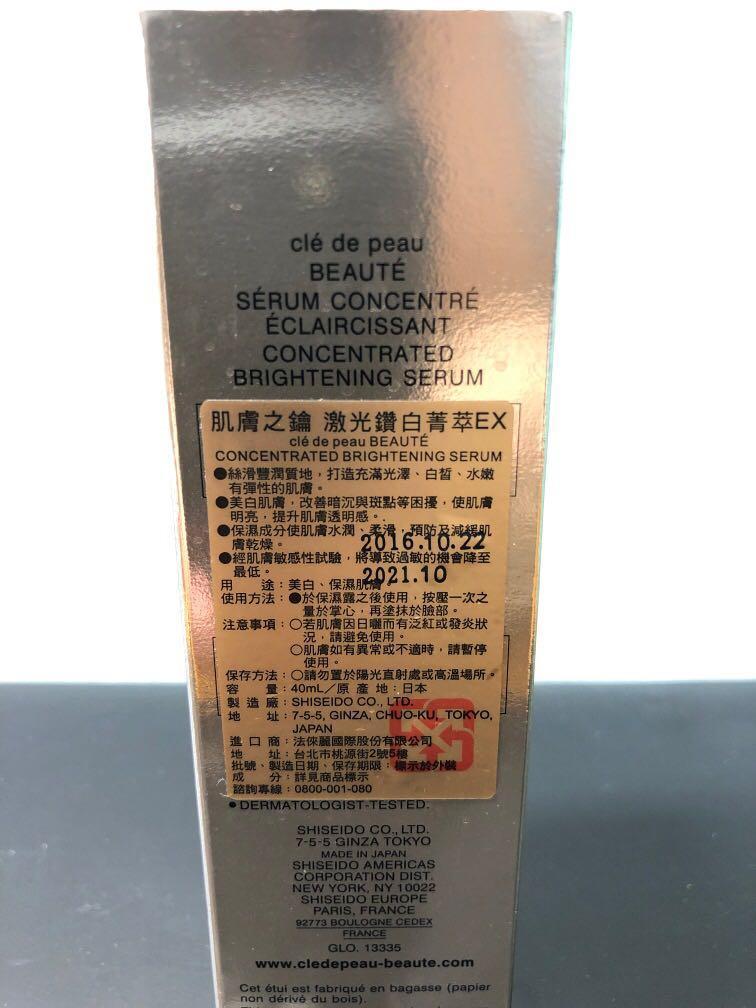 肌膚之鑰 激光鑽白菁萃EX 40ml