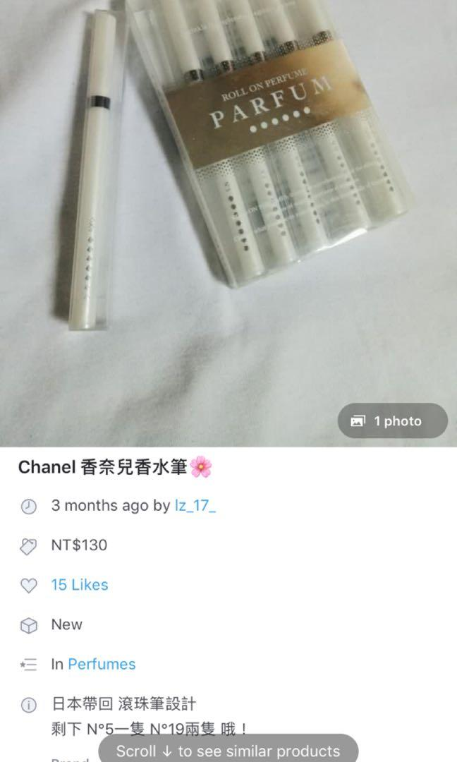 Chanel 香奈兒香水筆🌸