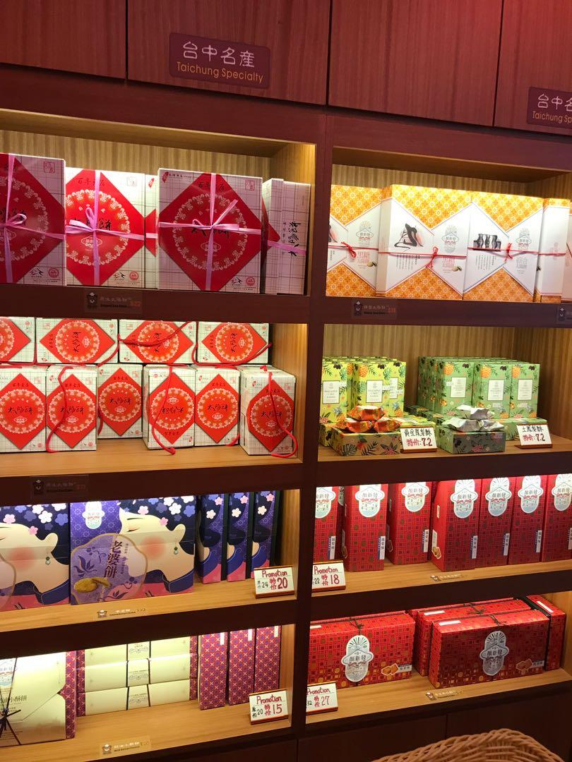 Taiwanese Delicacies Speciality Store (台湾美食专卖店)