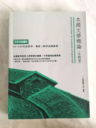文化行政/本國文學概論 試題精解