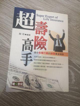 Super Expert for Life Insurance