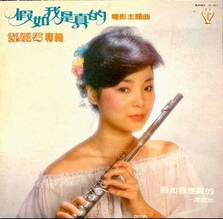 邓丽君 假如我是真的 歌林台湾黑胶