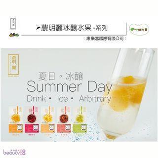 【農明麗】四季水果冰釀 4入