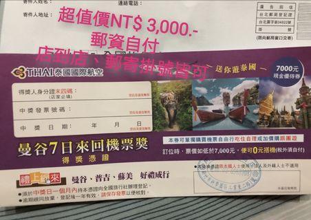 泰國機票 旅遊 旅行社 平價