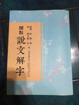 東吳中文系說文解字(含運)
