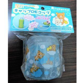 日本 拉拉熊 懶懶熊 塑膠杯子 水杯組合 冷水杯 兩入一組 san-x