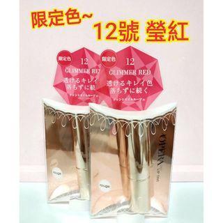 🎀現貨🎀OPERA唇膏12瑩紅 限定色 OPERA渲漾水色唇膏 花嫁唇膏