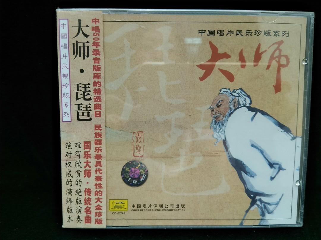 (新)琵琶 中樂CD,國樂大師名曲