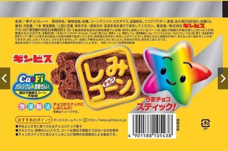 【日本🇯🇵東京GINBIS金必氏星星巧克力米果棒】{預購商品}