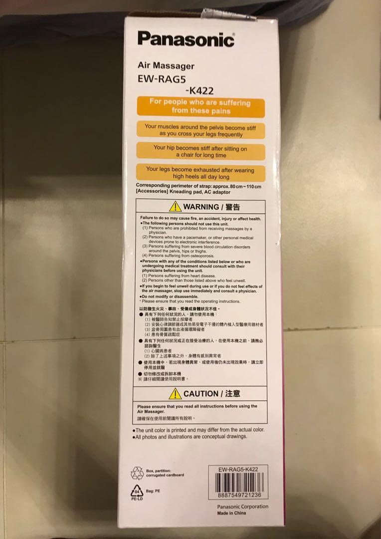 Panasonic 美臀按摩器 EW-RAG5 (全新)