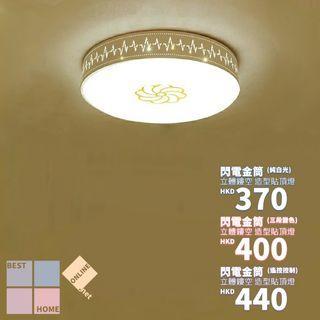 包送貨安裝 立體鏤空 閃電金筒 造型貼頂燈 3種款式選擇 半年保養 燈具燈飾 LED電燈 房燈 床頭燈 吸頂燈 吸盤燈