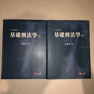 黃榮堅 基礎刑法學(上)(下) 全新不分售 二階理論 二階