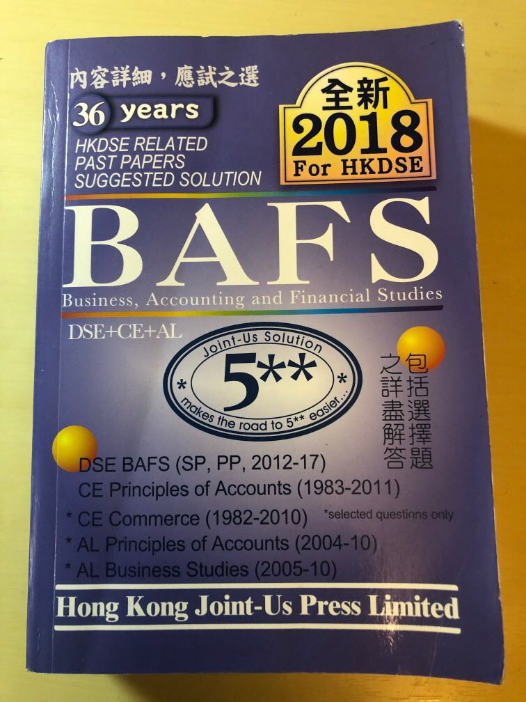 2018 HKDSE BAFS
