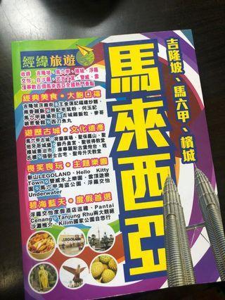 馬來西亞旅遊書 2013年