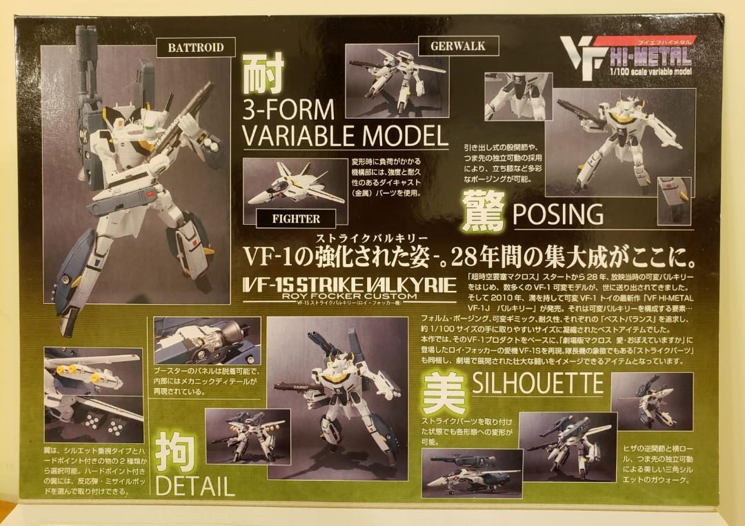BANDAI Hi-Metal 超時空要塞 Macross VF-1S 福卡機 連輕裝甲 Strike Valkyrie 全新日版套裝 1:100 完全三段變型