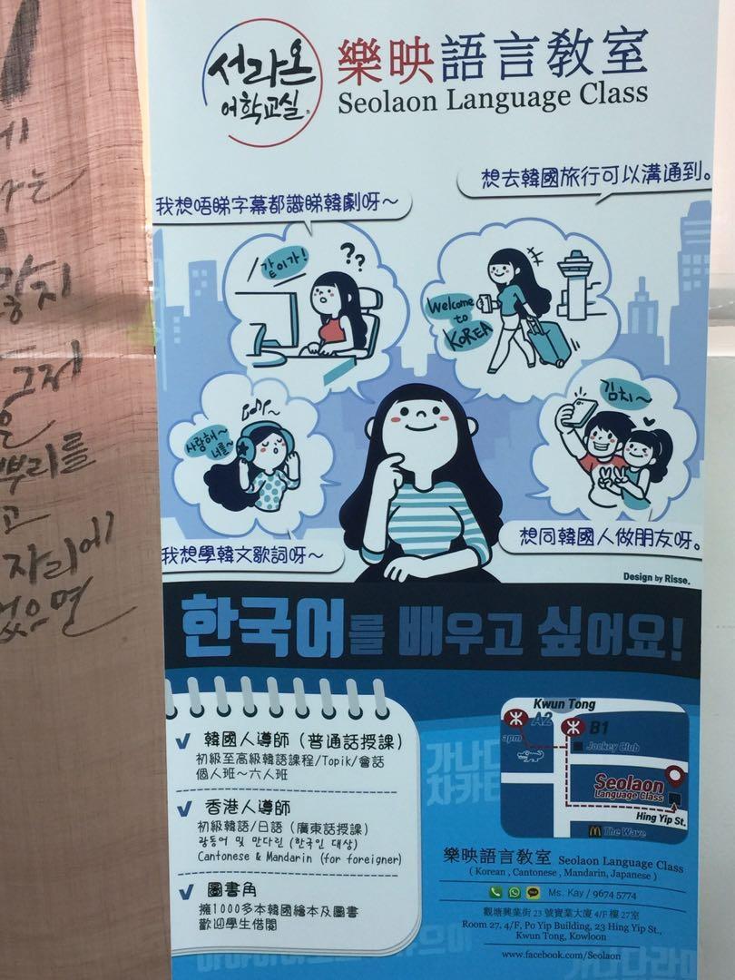 Super Junior Supershow6 poster — Gang In