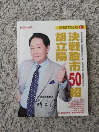 胡立阳决战股市50招