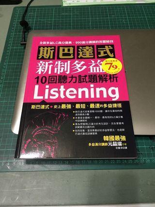 新制多益聽了10回模擬測驗 New Toeic listening mo-test