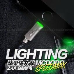快充 自動斷電 Speedmax競速 lighting 蘋果充電線 android傳輸線 apple 2.4A 智能斷電