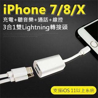 Iphone 雙Lighting 轉接頭 connector