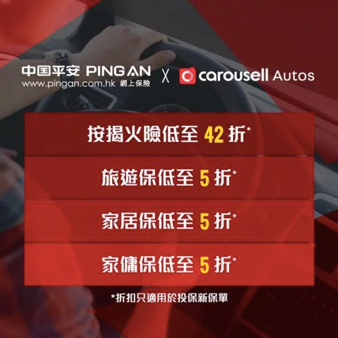 [Carousell x 中國平安] 旅遊保險推廣碼✈️