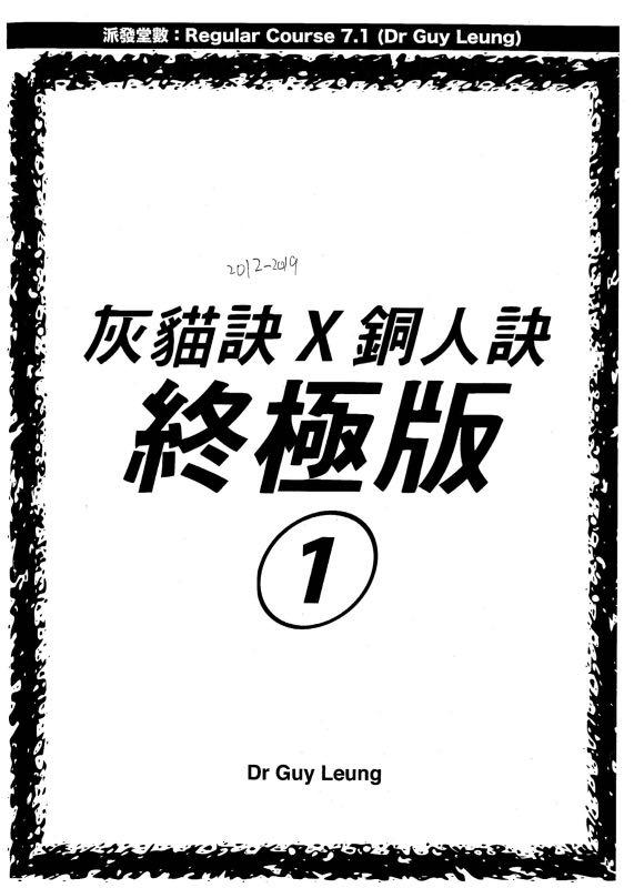 Dr Guy Leung LS 2019 Intensive  16本 + Ultimate Intensive 7本 全齊