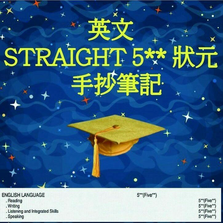 (HKU神科IBGM暨英文Straight 5**狀元製作) ESSENTIALS FOR DSE ENGLISH