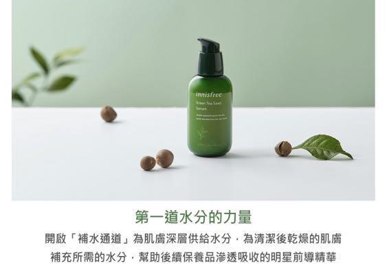 innisfree 綠茶籽保濕精華 160ml (2019環保手帕系列 加大限定版)