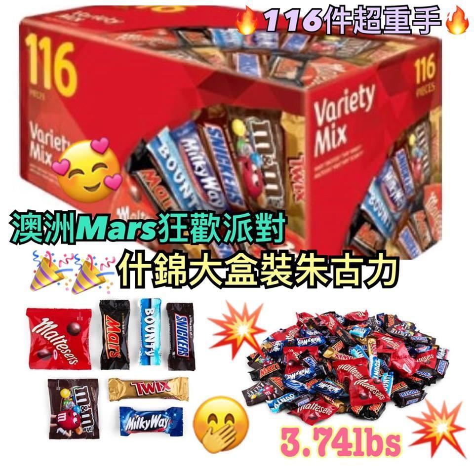 ✨澳洲Mars狂歡派對什錦大盒裝朱古力  ✨零售價 159  🇦🇺澳洲Mars狂歡派對什錦大盒裝朱古力 (116件/1.7kg) - $155