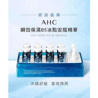 【AHC】瞬效保濕B5冰點安瓶精華8mlx8入組