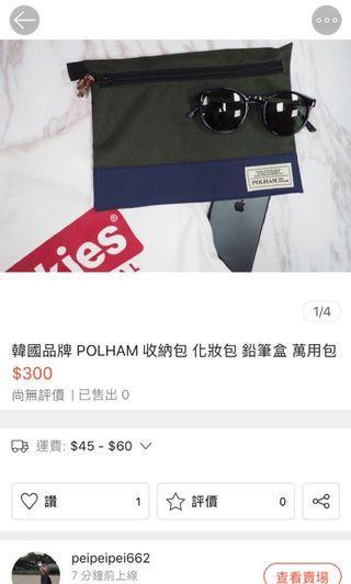 韓國POLHAM 拼接手拿包 化妝包 萬用包