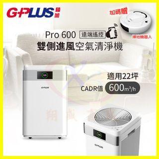 拓勤 G-Plus Pro600 遠端遙控空氣清淨機 HEPA濾網雙側進風靜音淨化器 PM2.5燈號指數顯示 486熱銷