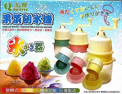 派樂 果菜刨冰機(手動)