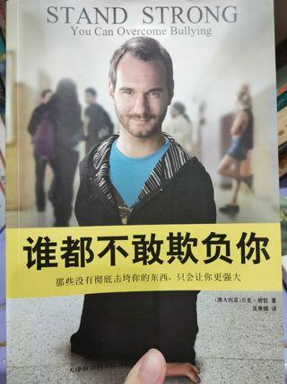 Stand Strong from Nick Vujicic (Chinese version)