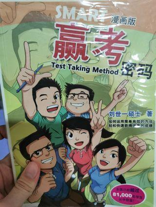 Exam guide book for students