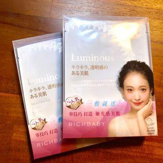 全新 日本RICHBABY Luminous姬光感美容面膜 23ml/3片入▸美白✓保濕✓緊緻✓