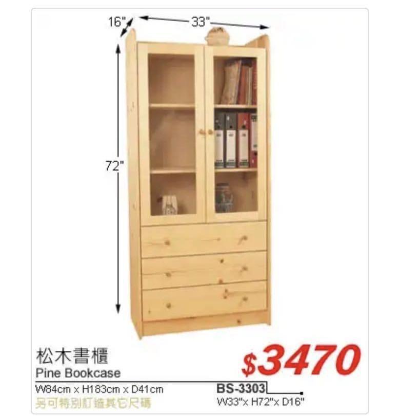 松木書櫃 松木飾櫃 松木儲物櫃
